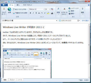 WindowsLiveWriter2011