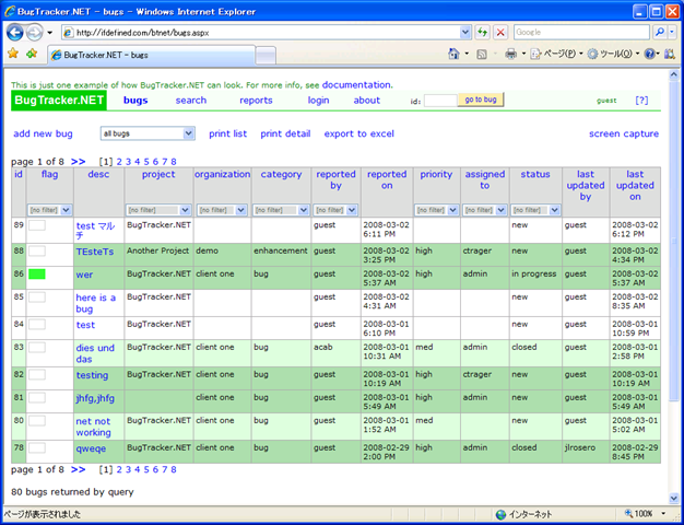 BugTracker.NET full screenshot