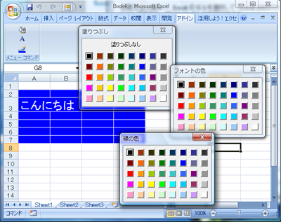 Excel2003ColorPalletSample