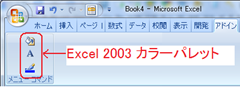 Excel 2003 カラーパレット