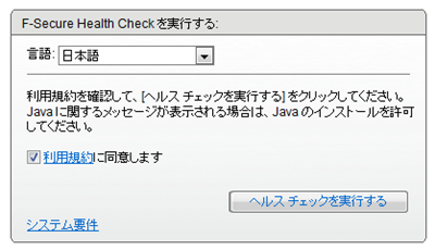 FSecureHealthCheck02