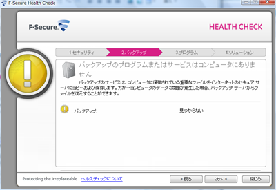 FSecureHealthCheck04