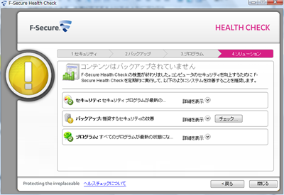 FSecureHealthCheck06