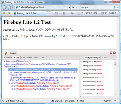 Firebug Lite DOM Inspector on IE7