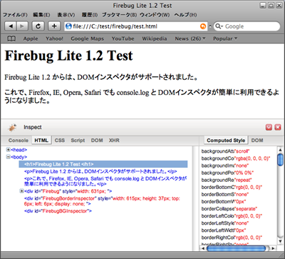 Firebug Lite DOM Inspector on Safari