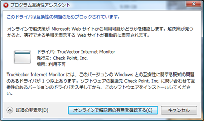 Windows Vista SP1 エラー画面