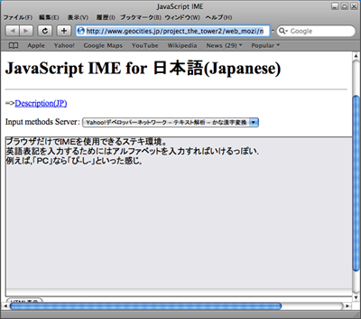 JavaScript IME for 日本語